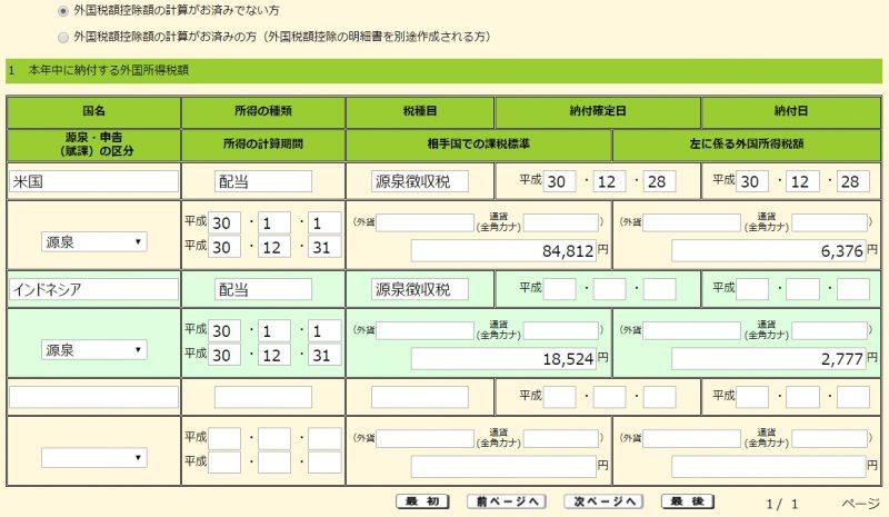 外国税額控除の画面
