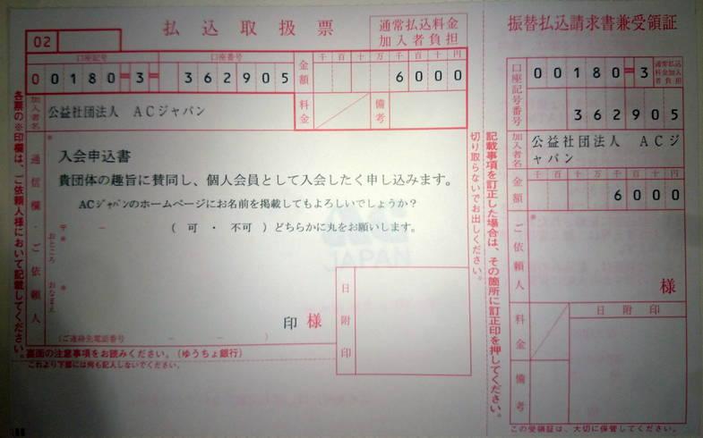 機構 は 広告 公共 と 公益社団法人ACジャパン