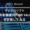 マイクロソフトの将来価値(Future Value)の計算