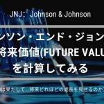 ジョンソン・エンド・ジョンソンの将来価値(Future Value)の計算ロゴ