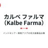 【インドネシア株】カルベ ファルマ