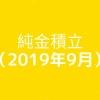 純金積み立て(2019年9月)ロゴ