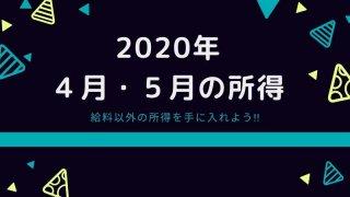 2020年4月5月の所得ロゴ
