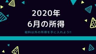 2020年6月の所得ロゴ