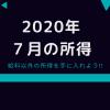 2020-07の所得